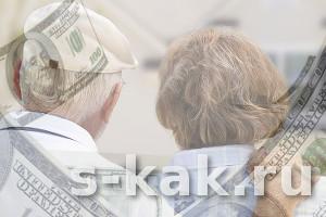 Как оформить кредит пенсионеру