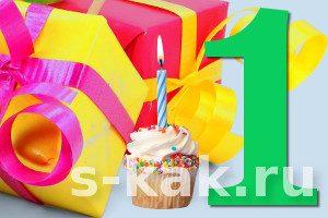 Сценарии для первого дня рождения