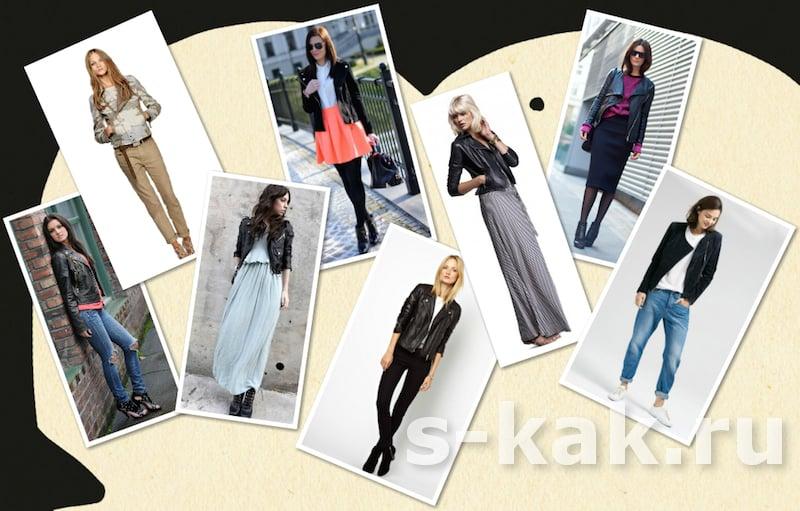 С чем носить женскую куртку-косуху