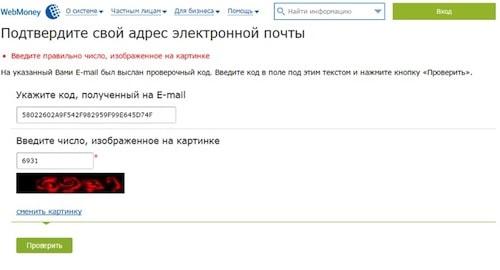 Подтверждение почты при создании кошелька WebMoney. Фото 10