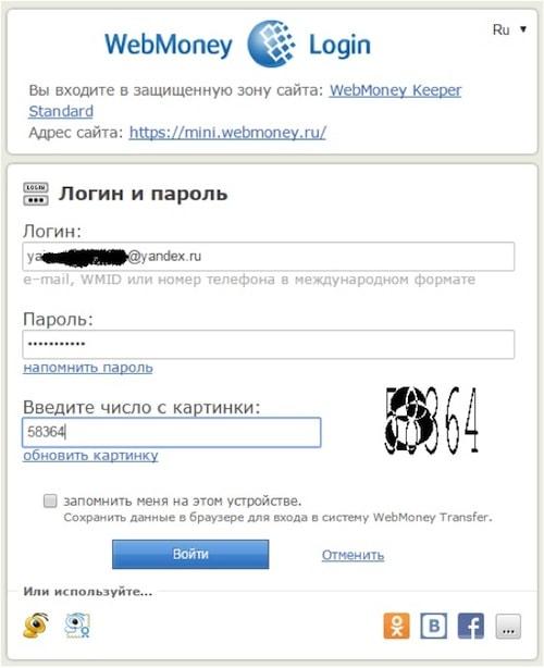 Как создать кошелек WebMoney. Фото 11
