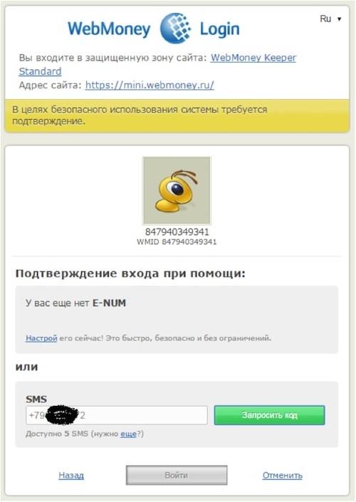 Как создать кошелек WebMoney. Фото 12