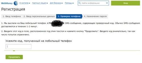 Вводим код при регистрации в WebMoney. Фото 6