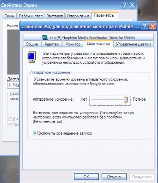 окно диагностики DirectX