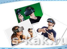 Как выбрать VR-шлем виртуальной реальности