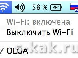 Как установить Wi-Fi на ноутбуке