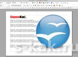 Как сделать альбомную страницу в OpenOffice