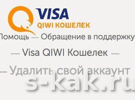 Как удалить QIWI кошелек. 2 способа