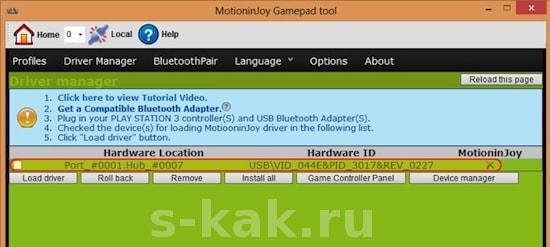 Подключение геймпада к ПК - 1. Установка ПО и драйверов