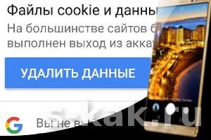 Как удалить cookies и кеш браузера Chrome в смартфоне